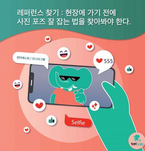9ทริปเที่ยวยังไงให้ได้รูปสวยKorea-03